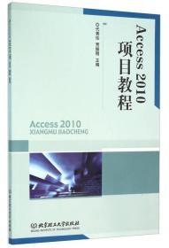 【二手包邮】Access 2010项目教程 代秀珍 北京理工大学出版社
