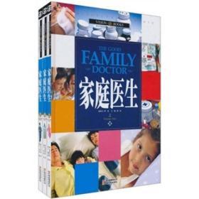家庭医生(全3册)