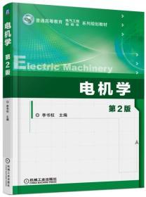 電機學(第2版)