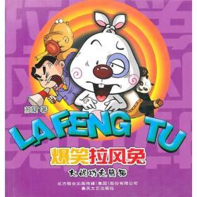 爆笑拉风兔:大战功夫熊猫