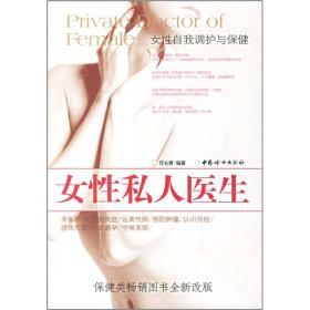 女性私人医生