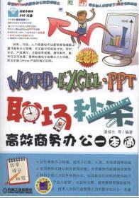 职场秒杀 Word/Excel/PPT高效商务办公一本通