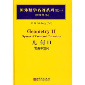 国外数学名著系列(续1)(影印版)56:几何2(常曲率空间)