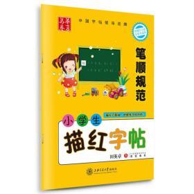 华夏万卷·小学生描红字帖 笔顺规范