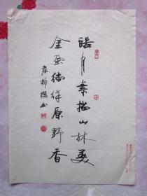 岸柳·本名郝永安,号青源斋主·信硬笔书法(6)