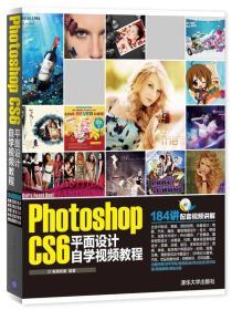Photoshop CS6平面设计自学视频教程