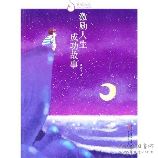 激励人生成功故事(四色)