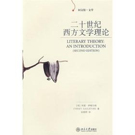 二十世纪西方文学理论