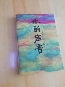 土的声音(民谣歌手苏阳签名本)