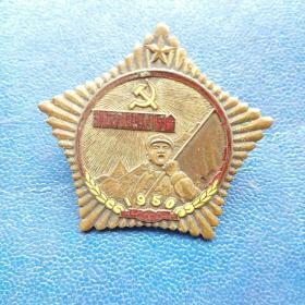 罕见红色革命文物^^1950年湘西军区发行。(江西剿匪队纪念大铜章。)