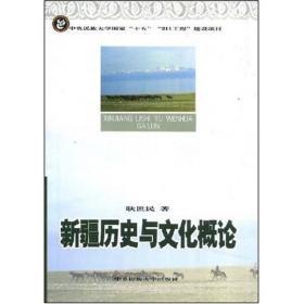 新疆历史与文化概论