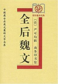 国学基本经典 中国最古老最完整的文学总集:全后魏文