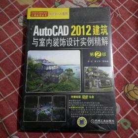 CAD/CAM/CAE工程应用丛书·AutoCAD系列:AutoCAD 2012建筑与室内装饰设计实例精解(第2版)
