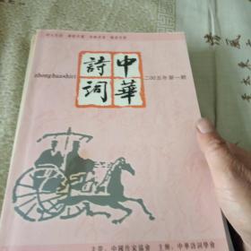 中华诗词2005