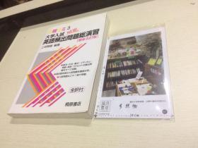 日文原版:大学入试英语频出问题総演习  【存于溪木素年书店】