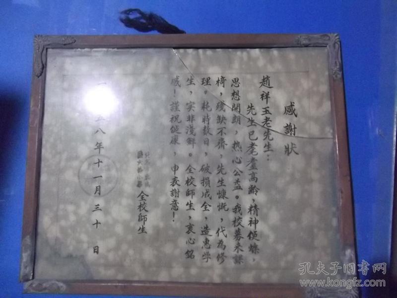 小楷书写 感谢状(赵祥玉老先生)北京市东城区六条小学