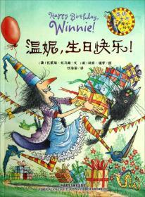 温妮,生日快乐!:温妮女巫魔法绘本