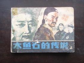 木鱼石的传说(上)—— 仅印32000册!