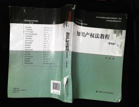知识产权法教程(第四版)