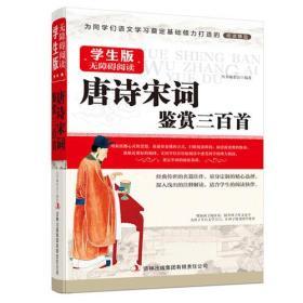 唐诗宋词鉴赏三百首--学生版国学新阅读