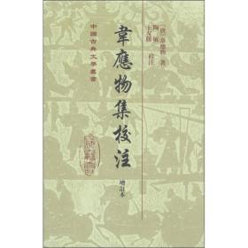 中國古典文學叢書:韋應物集校注(增訂本)