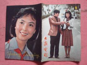 1982年 《大众电影》(第1期—12期)【全12本 合卖】