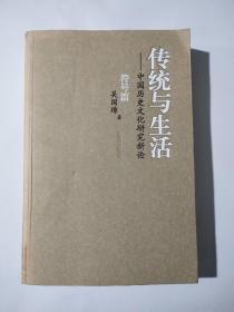 传统与生活——中国历史文化研究新论(全四册)