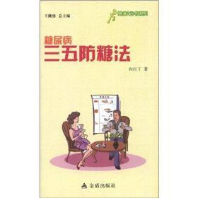 健康9元书系列:糖尿病三五防糖法