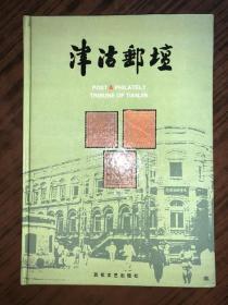 B2  津沽邮坛  精装