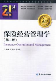 保险经营管理学(第二版) 9787504991737