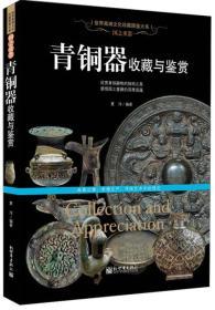 世界高端文化珍藏图鉴大系:国之重器·青铜器收藏与鉴赏