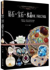 世界高端文化珍藏图鉴大系:华丽蜕变钻石·宝石·水晶形成·开采加工与成品