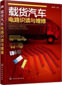 载货汽车电路识读与维修