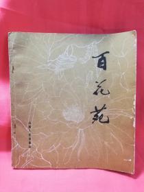 百花苑(一版一印)