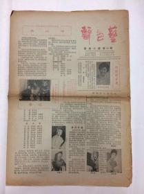 潮剧报纸【声色艺】1981年第10期
