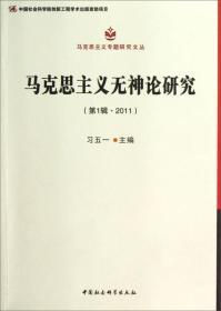 马克思主义无神论研究:第1辑·2011