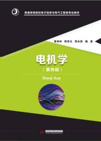 正版二手8成新电机学(第4版)辜承林华中科学技术大学出版社现货速发9787568039246r