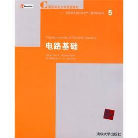 国际知名大学原版教材·信息技术学科与电气工程学科系列:电路基础