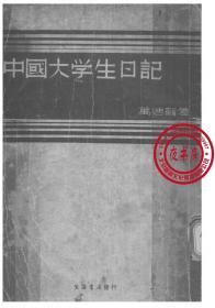 中国大学生日记-1934年版-(复印本)