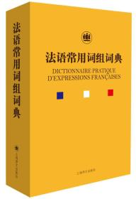 正版】法语常用词组词典