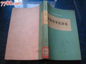中国哲学史讲话