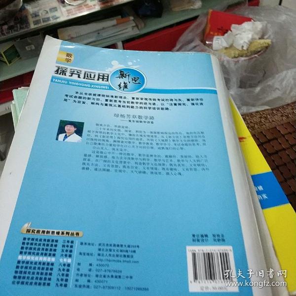 探究应用新思维:数学(七年级)(10年典藏版)