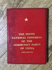 中国共产党第九次全国代表大会文件汇编  书内毛.林像完好如图(英文版 64开红塑封)