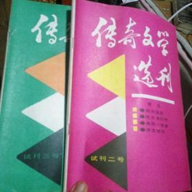 传奇文学选刊试刊2,3合售