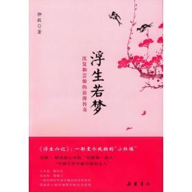(经典文学)长篇小说:浮生若梦·沈复和芸娘的浪漫传奇