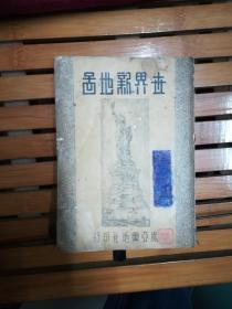 世界新地图(民国35年8月第一版 )