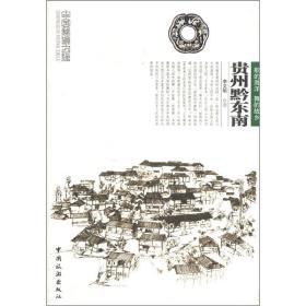 贵州黔东南:中国秘境之旅