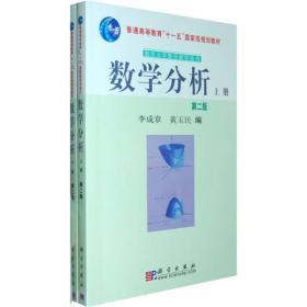 数学分析(上下)(第二版):中国科学院规划教材