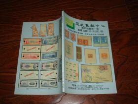 亚太集邮中心 通讯拍卖第一期