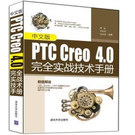 中文版PTC Creo4.0完全实战技术手册